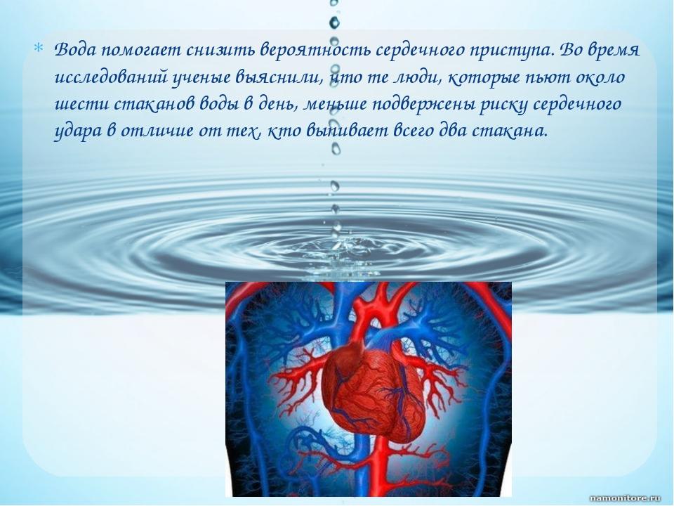 Вода помогает снизить вероятность сердечного приступа. Во время исследований...