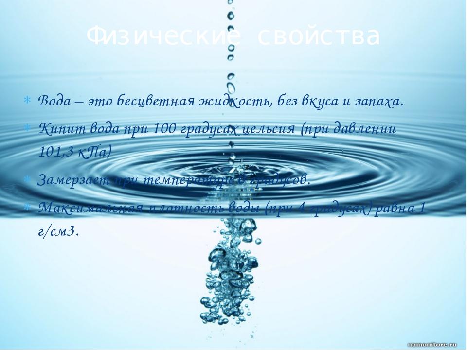 Вода – это бесцветная жидкость, без вкуса и запаха. Кипит вода при 100 градус...
