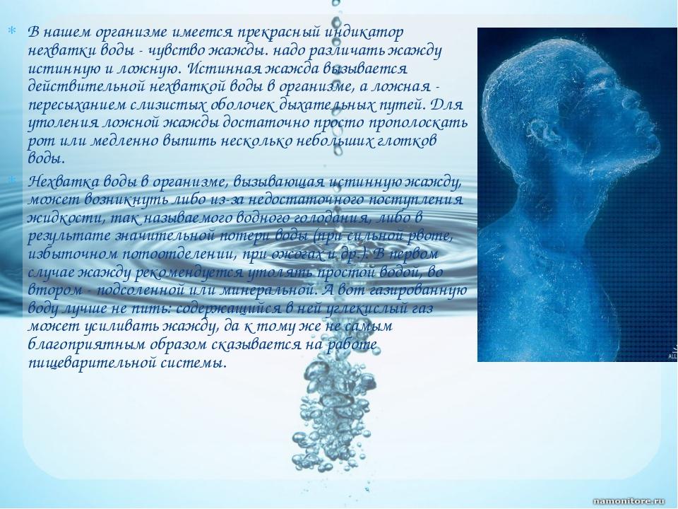 В нашем организме имеется прекрасный индикатор нехватки воды - чувство жажды....