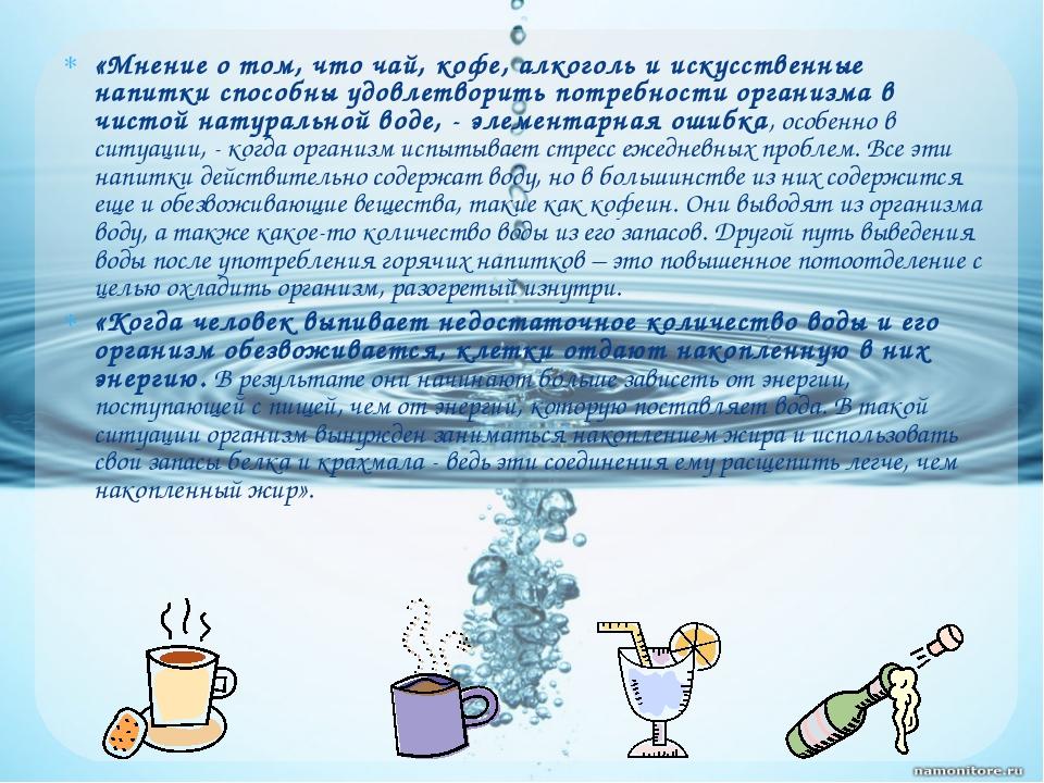 «Мнение о том, что чай, кофе, алкоголь и искусственные напитки способны удовл...