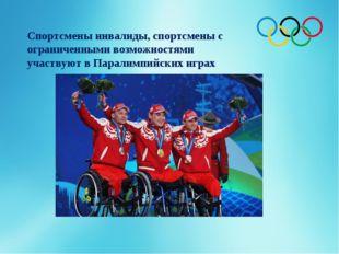 Спортсмены инвалиды, спортсмены с ограниченными возможностями участвуют в Пар