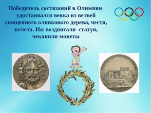 Победитель состязаний в Олимпии удостаивался венка из ветвей священного оливк