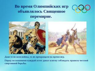 Во время Олимпийских игр объявлялось Священное перемирие. Перед состязаниями