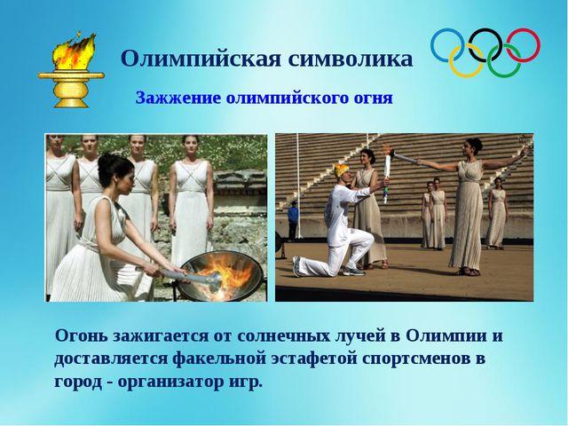 Олимпийская символика Зажжение олимпийского огня Огонь зажигается от солнечны...