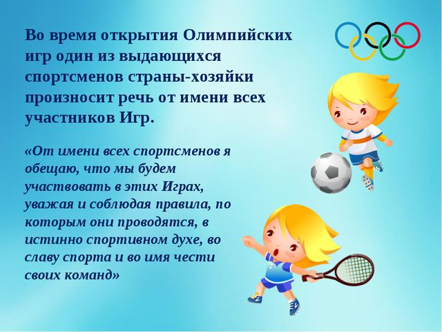 Во время открытия Олимпийских игр один из выдающихся спортсменов страны-хозяй...