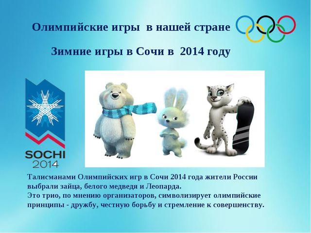 Зимние игры в Сочи в 2014 году Олимпийские игры в нашей стране Талисманами Ол...