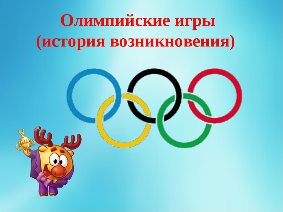 Олимпийские игры (история возникновения)