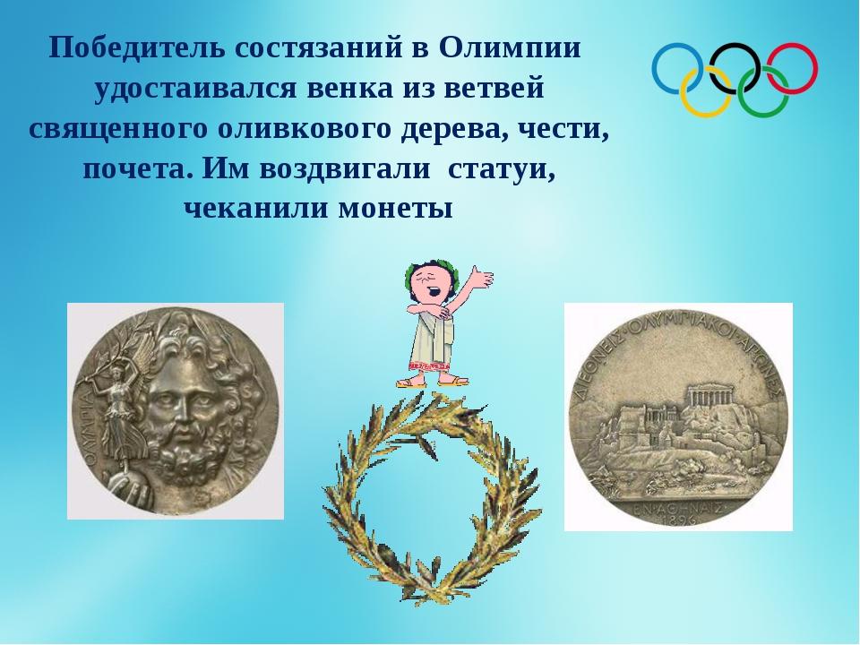Победитель состязаний в Олимпии удостаивался венка из ветвей священного оливк...