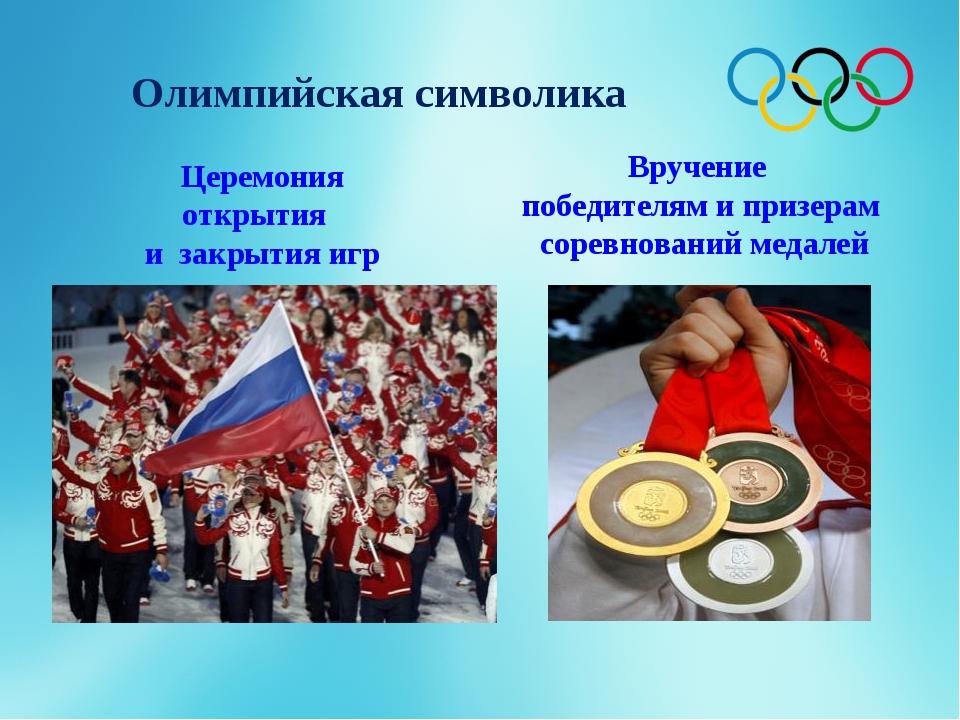 Олимпийская символика Церемония открытия и закрытия игр Вручение победителям...