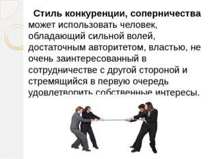 Стиль конкуренции, соперничества может использовать человек, обладающий силь