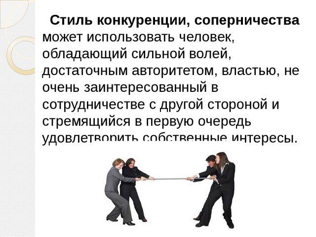 Стиль конкуренции, соперничества может использовать человек, обладающий силь...