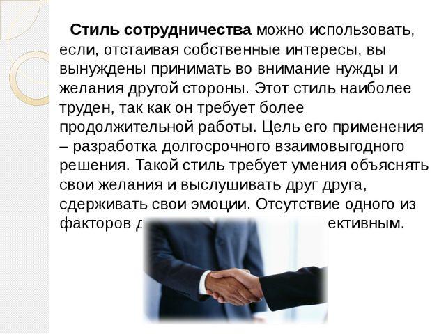 Стиль сотрудничества можно использовать, если, отстаивая собственные интерес...