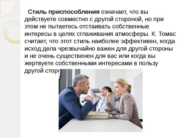 Стиль приспособления означает, что вы действуете совместно с другой стороной...