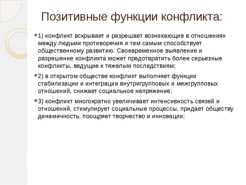 Позитивные функции конфликта: 1)конфликт вскрывает и разрешает возникающие в...