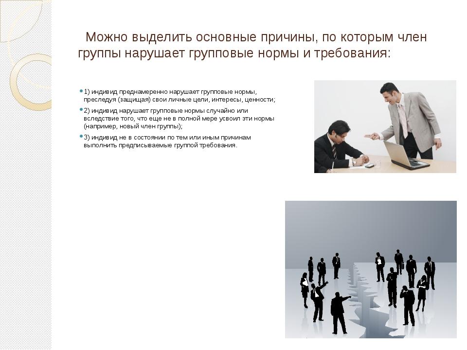 Можно выделить основные причины, по которым член группы нарушает групповые н...