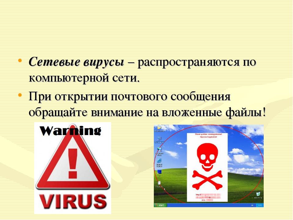Сетевые вирусы – распространяются по компьютерной сети. При открытии почтовог...