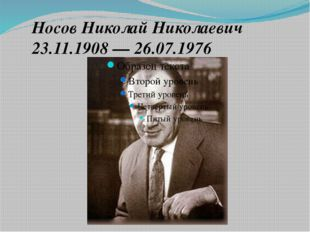 Носов Николай Николаевич 23.11.1908 — 26.07.1976
