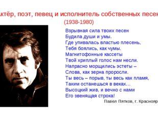 Актёр, поэт, певец и исполнитель собственных песен. (1938-1980) Взрывная сила