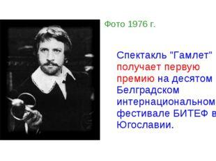 """Спектакль """"Гамлет"""" получает первую премию на десятом Белградском интернацион"""