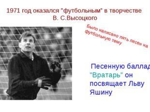 """1971 год оказался """"футбольным"""" в творчестве В. С.Высоцкого Песенную балладу """""""
