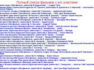 Полный список фильмов с его участием 1959 — Сверстницы («Мосфильм», режиссёр