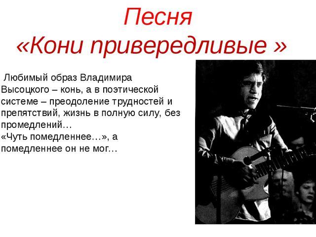 Песня «Кони привередливые » Любимый образ Владимира Высоцкого – конь, а в поэ...