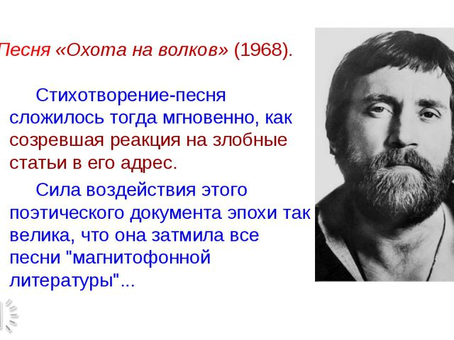 Песня «Охота на волков» (1968). Стихотворение-песня сложилось тогда мгновенно...