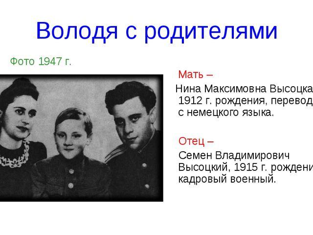 Володя с родителями Фото 1947 г. Мать – Нина Максимовна Высоцкая, 1912 г. рож...