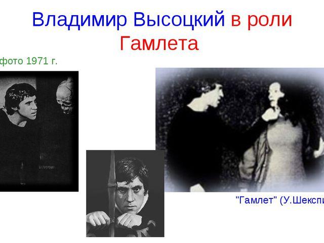 """Владимир Высоцкий в роли Гамлета фото 1971 г. """"Гамлет"""" (У.Шекспир)."""