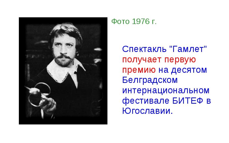 """Спектакль """"Гамлет"""" получает первую премию на десятом Белградском интернацион..."""