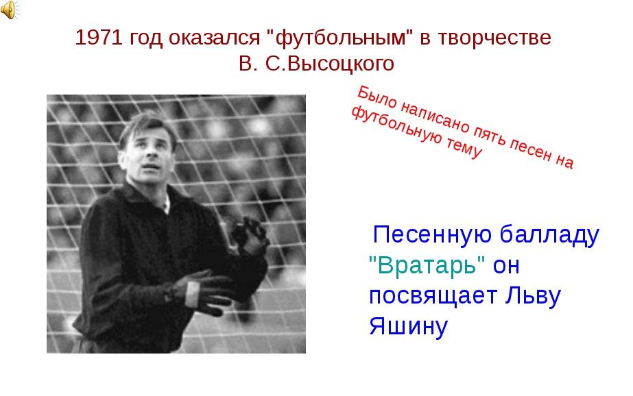 """1971 год оказался """"футбольным"""" в творчестве В. С.Высоцкого Песенную балладу """"..."""