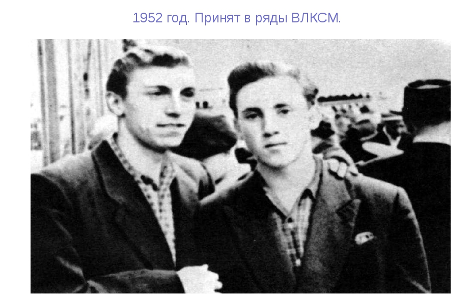 1952 год. Принят в ряды ВЛКСМ.