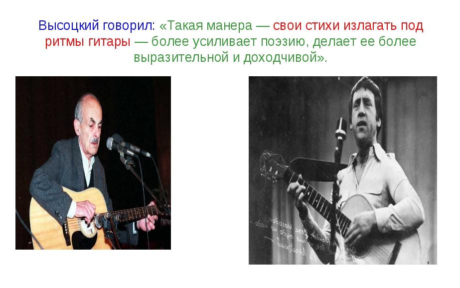 Высоцкий говорил: «Такая манера — свои стихи излагать под ритмы гитары — боле...