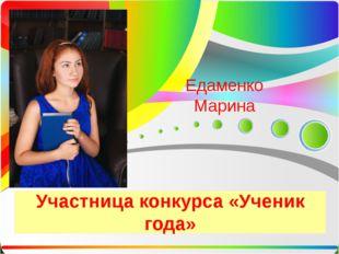 Участница конкурса «Ученик года» Едаменко Марина