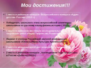 Мои достижения!!! 1 место в районном конкурсе Всероссийского конкурса «Адрес