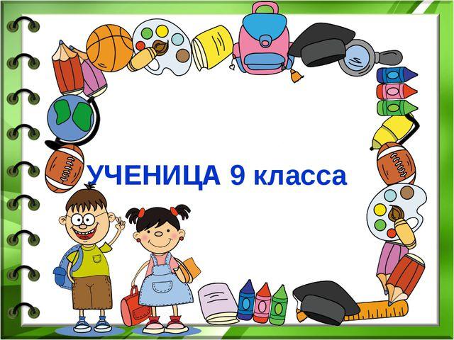 УЧЕНИЦА 9 класса