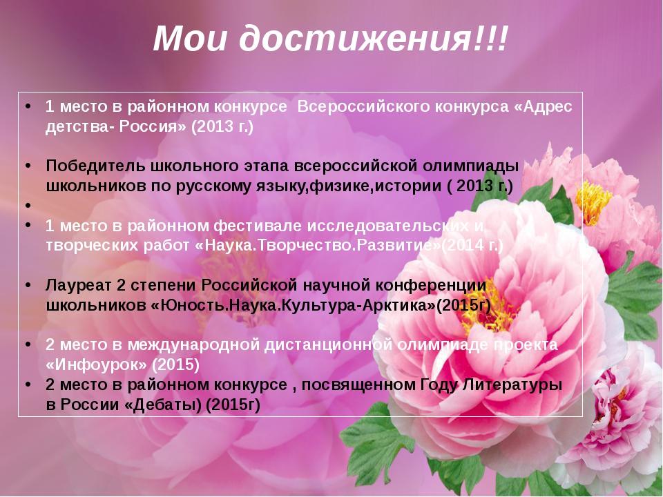 Мои достижения!!! 1 место в районном конкурсе Всероссийского конкурса «Адрес...