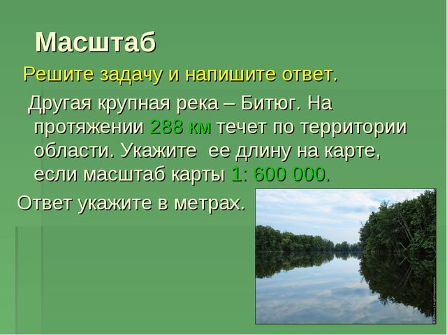 Масштаб Решите задачу и напишите ответ. Другая крупная река – Битюг. На прот...