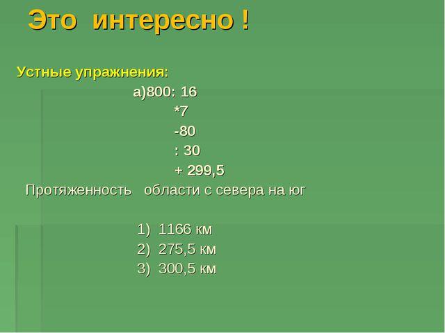 Это интересно ! Устные упражнения: a)800: 16 *7 -80 : 30 + 299,5 Протяженност...