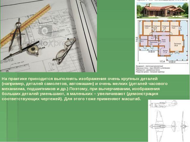 На практике приходится выполнять изображения очень крупных деталей (например...
