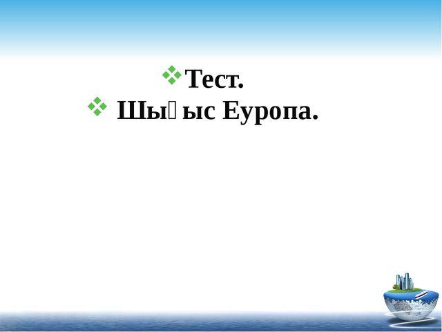 Тест. Шығыс Еуропа.