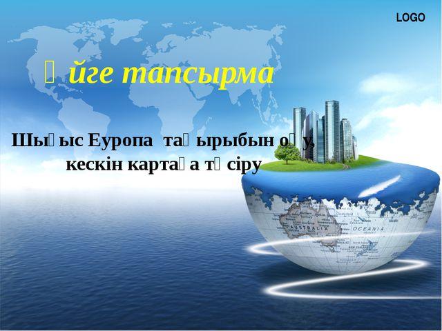 Үйге тапсырма Шығыс Еуропа тақырыбын оқу, кескін картаға түсіру LOGO