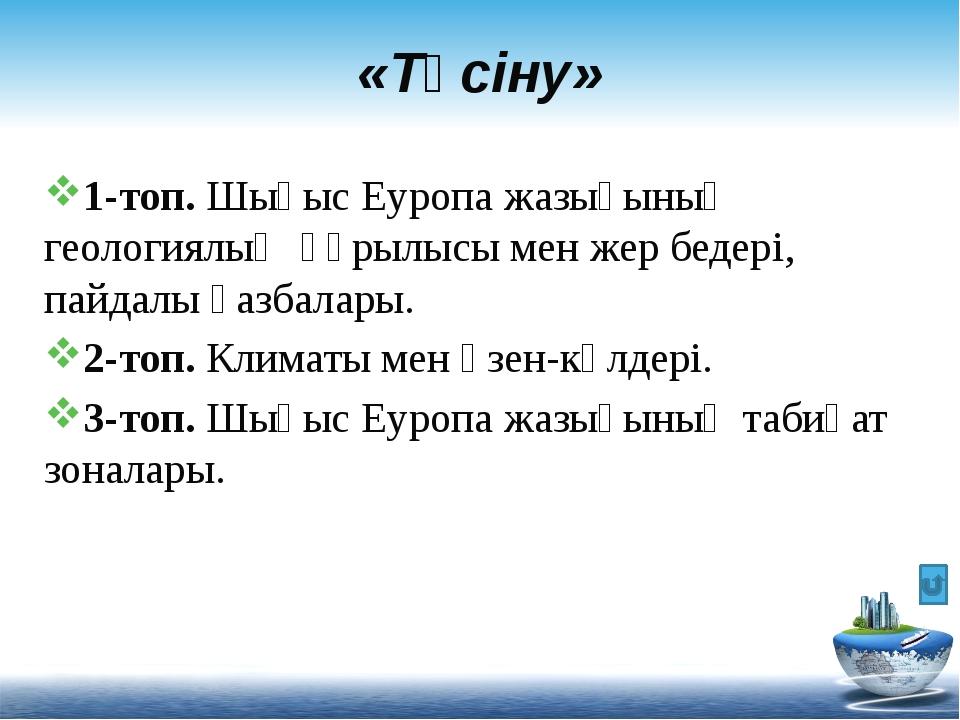 «Түсіну» 1-топ. Шығыс Еуропа жазығының геологиялық құрылысы мен жер бедері, п...
