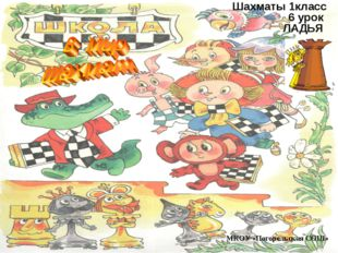 МКОУ «Погорельская СОШ» Шахматы 1класс 6 урок ЛАДЬЯ