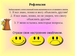 Отрази свое настроение смайликом. Выбери вариант соответствующий твоим ощущен