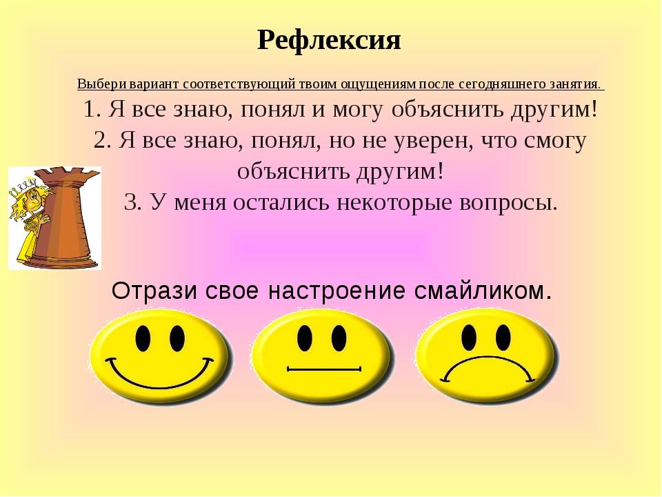 Отрази свое настроение смайликом. Выбери вариант соответствующий твоим ощущен...