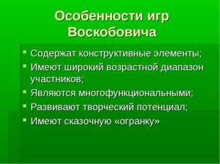 Особенности игр Воскобовича Содержат конструктивные элементы; Имеют широкий в