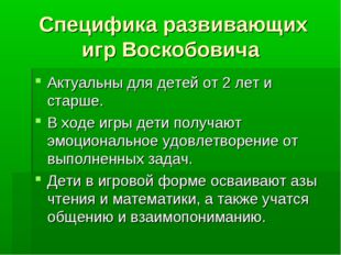 Специфика развивающих игр Воскобовича Актуальны для детей от 2 лет и старше.