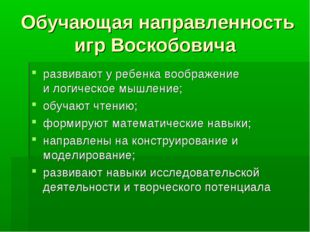 Обучающая направленность игр Воскобовича развивают уребенка воображение ило