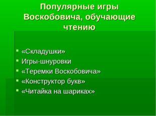 Популярные игры Воскобовича, обучающие чтению «Складушки» Игры-шнуровки «Тере